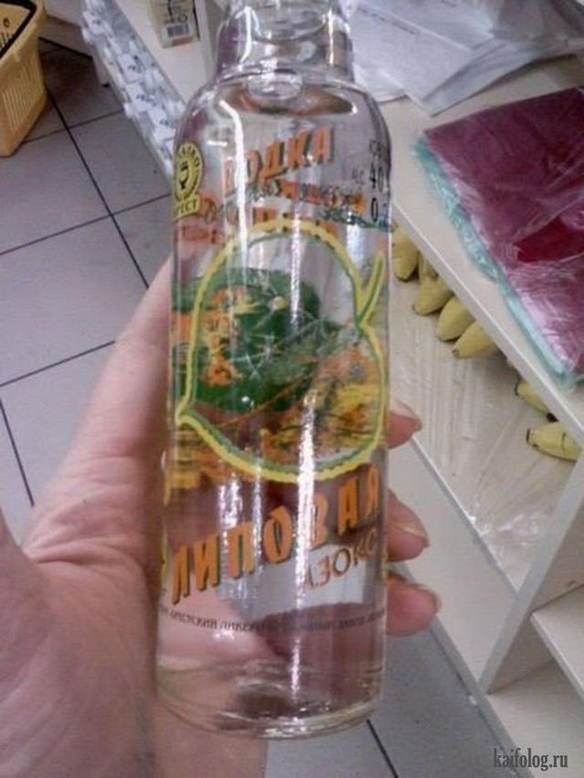 Приколы про водку (50 фото + видео)