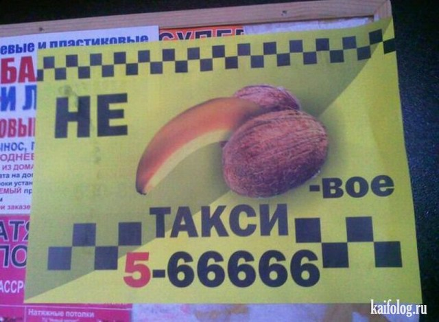 Приколы про такси и таксистов (60 фото)