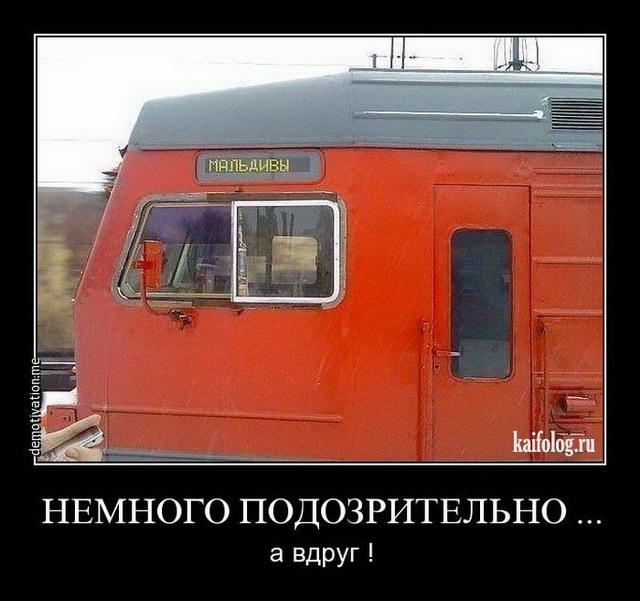 Русские демотиваторы - 205 (50 демок)
