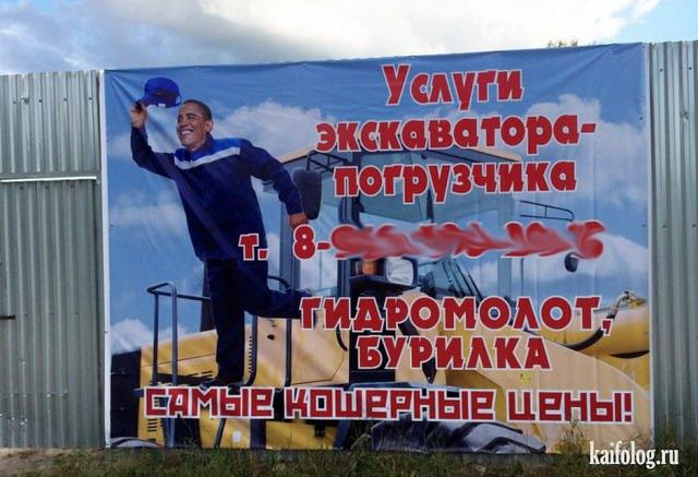 Чисто русские приколы. Подборка - 248 (80 фото)