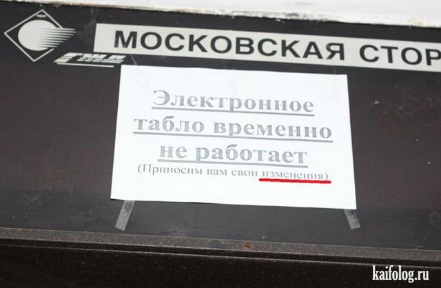 Приколы про РЖД. Часть - 4 (40 фото)