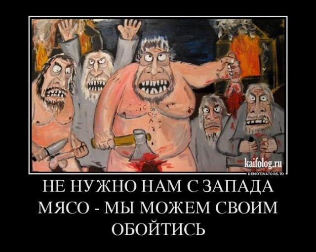 Чисто русские демотиваторы - 203 (45 демотиваторов)