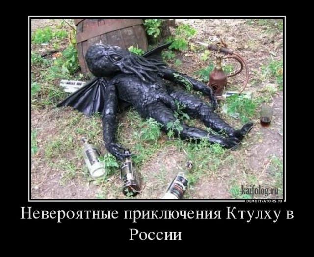 Чисто русские демотиваторы 203 50