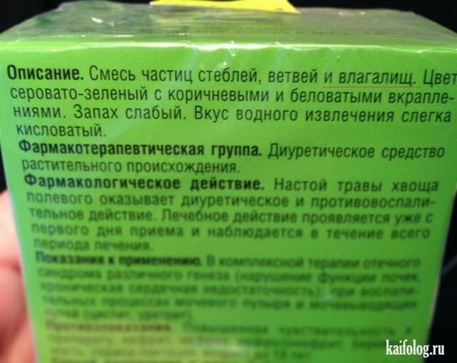 Чисто русские приколы. Подборка - 252 (90 фото)