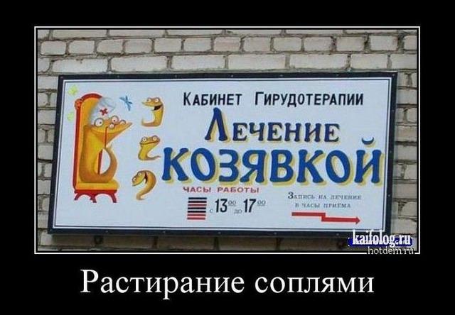 Русские демотиваторы - 208 (50 демотиваторов)