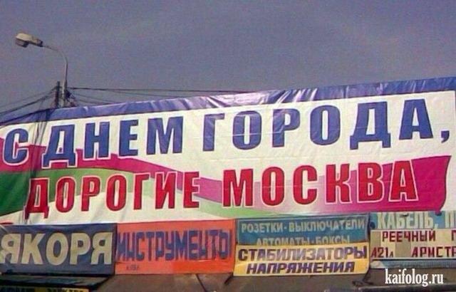 Чисто русские приколы. Подборка - 255 (90 фото)