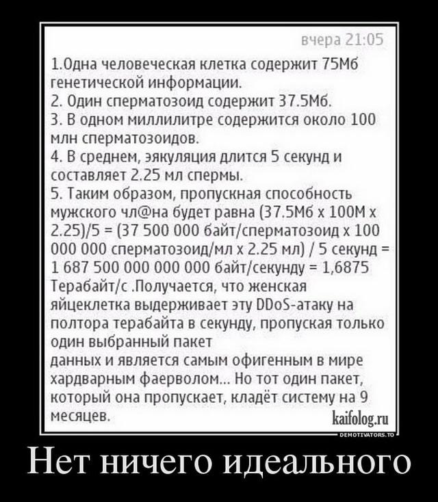 Демотиваторы - 239 (50 демотиваторов)
