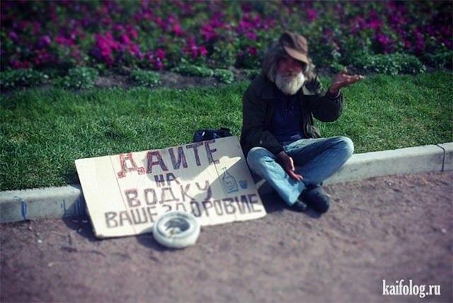Веселые бомжи (50 фото)