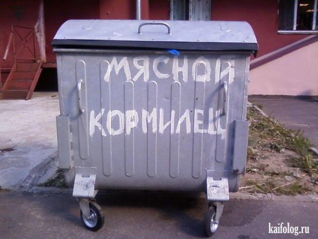 Чисто русские приколы. Подборка - 253 (75 фото и видео)