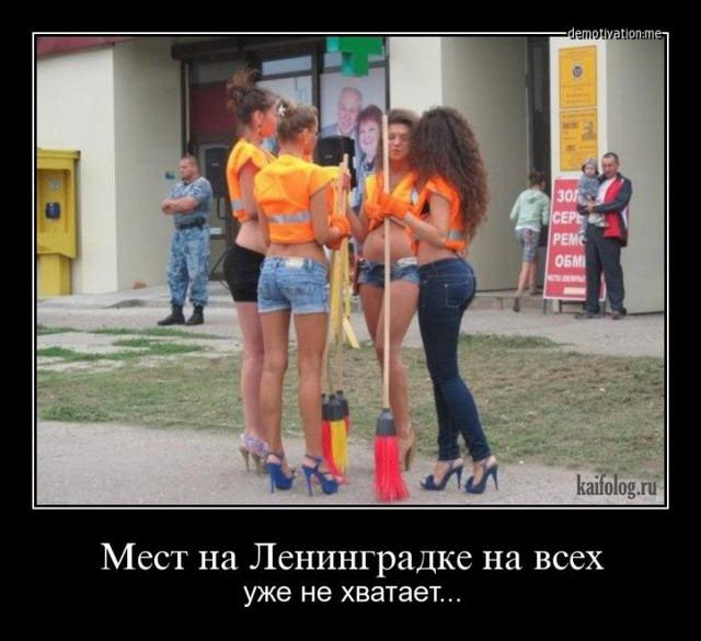 Русские демотиваторы 207 50 демок