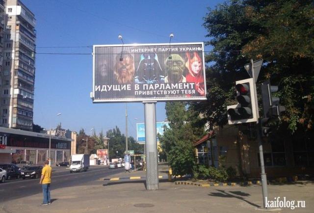 Фото приколы недели (15 - 21 сентября 2014)