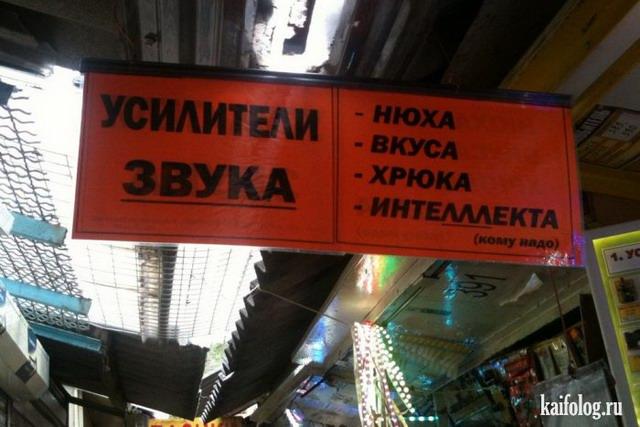 Чисто русские приколы. Подборка - 256 (80 фото)