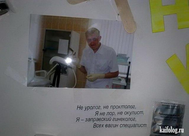 День врача (40 фото)