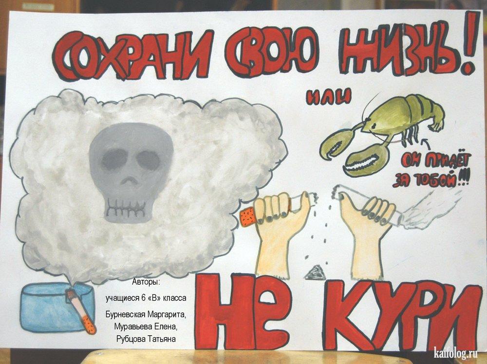 Плакат о вреде курения своими руками
