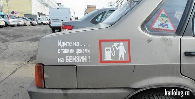 Чисто русские приколы. Подборка - 258 (75 фото)