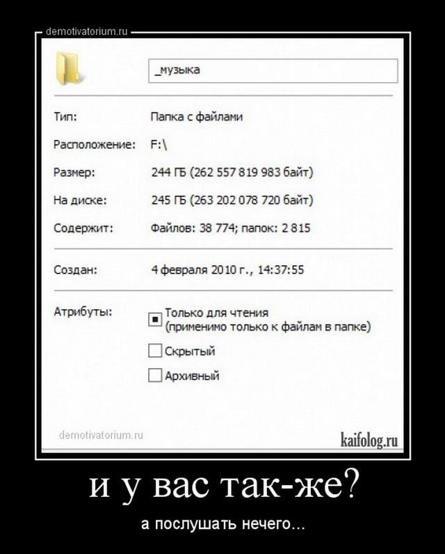 Демотиваторы - 243 (55 классных демотиваторов)