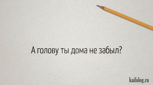 Цитаты учителей (25 картинок)