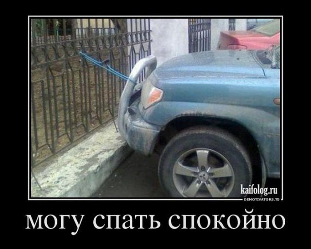 Демотиваторы по-русски - 210 (55 демотиваторов)