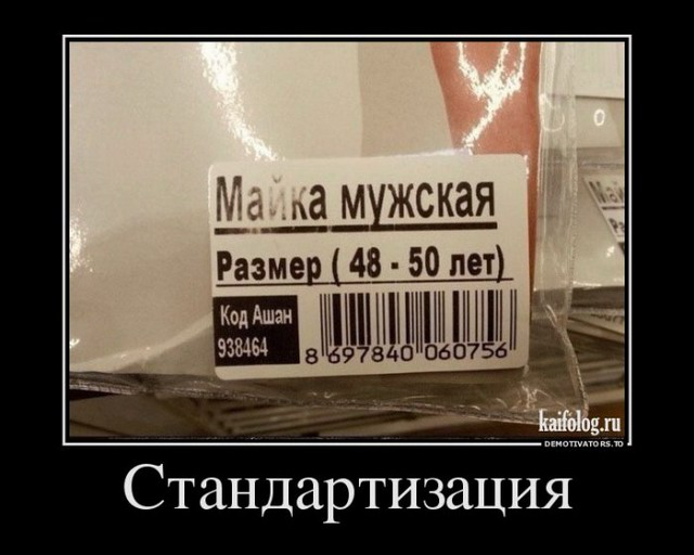 Демотиваторы по-русски - 211 (45 демотиваторов)