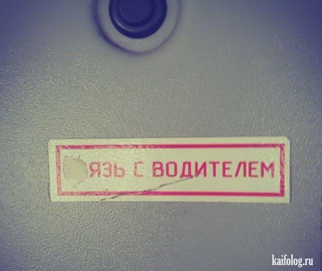 Русские приколы подборка 258 80 фото