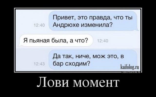 По русски 212 50 смешных демотиваторов