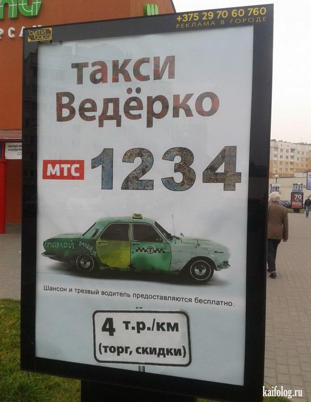 Приколы и маразмы из России. Подборка - 259 (80 фото)