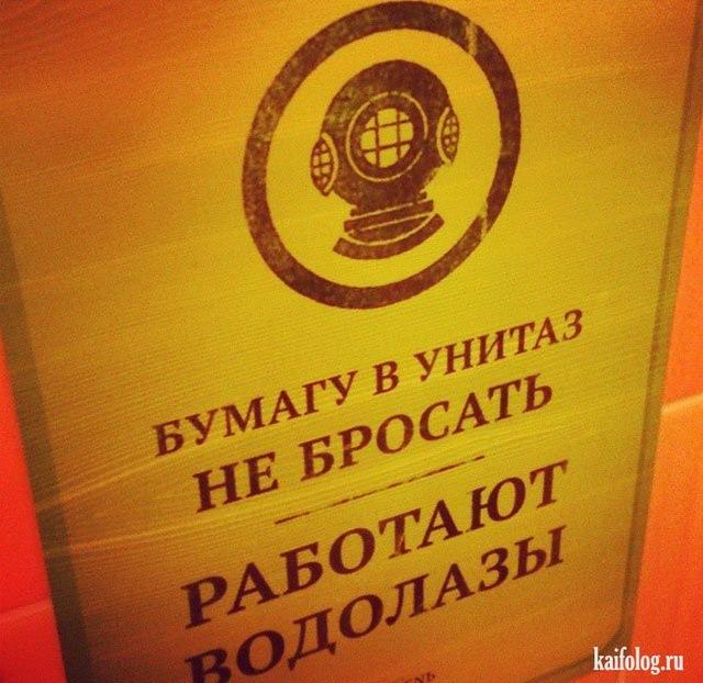 Приколы из России. Подборка - 260 (75 фото)