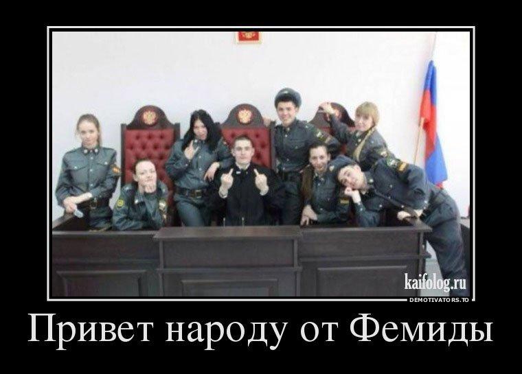 повествуют демотиваторы про судью сопротивлялась