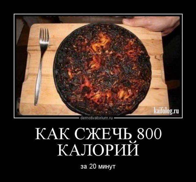Демотиваторы - 245 (35 прикольных демок)