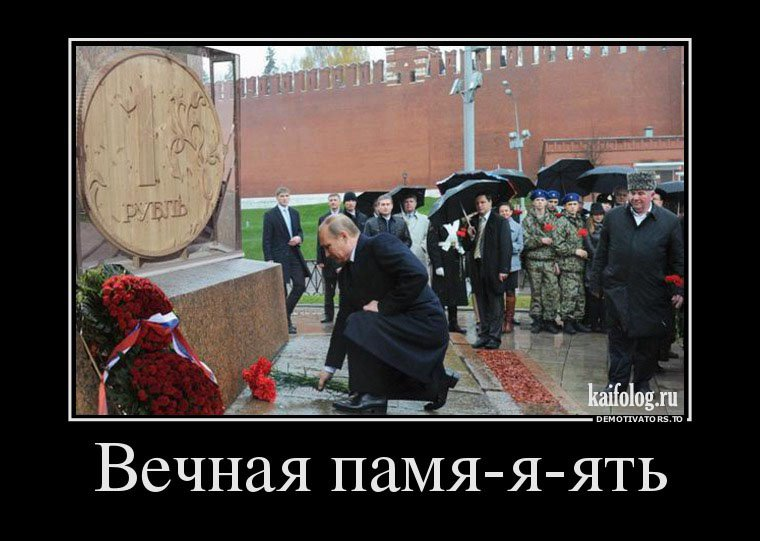 Демотиваторы про россию 215 45