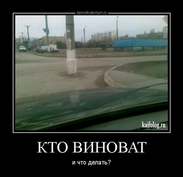 Дорожные демотиваторы (55 демотиваторов)