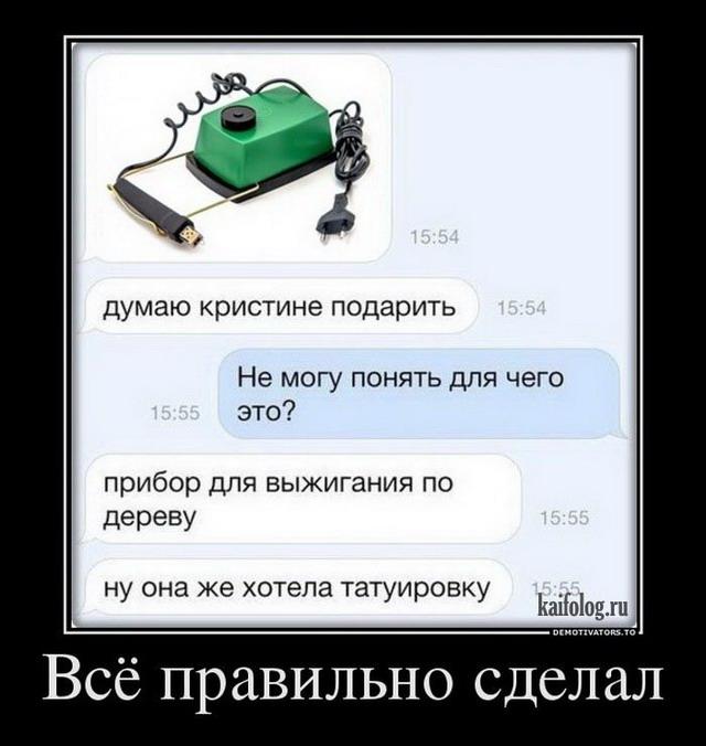 SMS-демотиваторы (33 демотиватора)