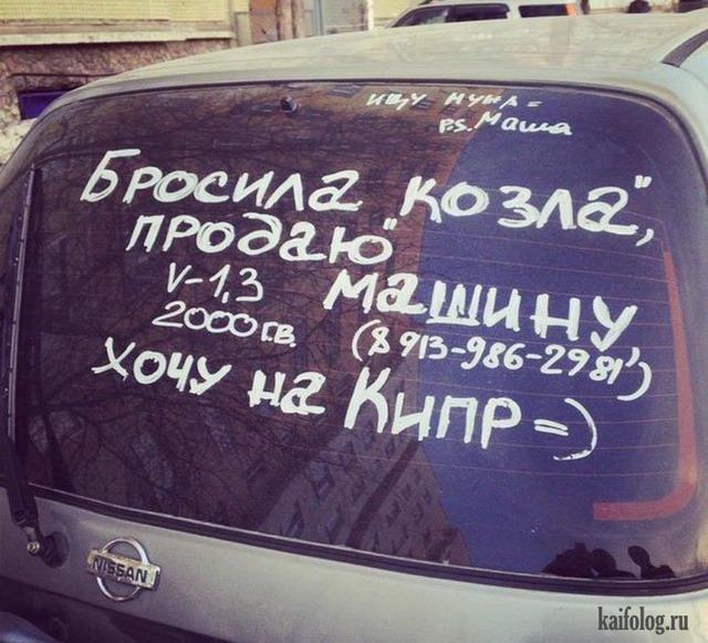 Месть по-русски (50 фото)