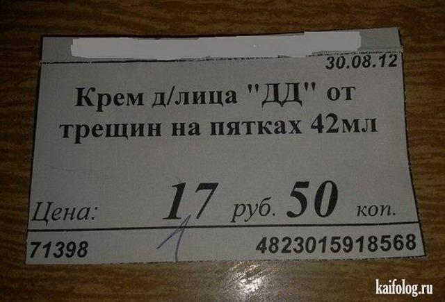 Русские приколы. Подборка - 264 (90 фото)