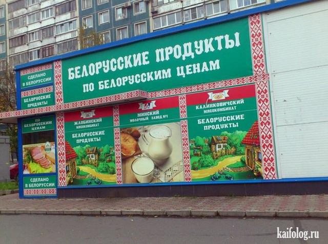 Чисто русские приколы. Подборка - 261 (75 фото)
