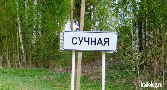 Названия городов (45 фото)