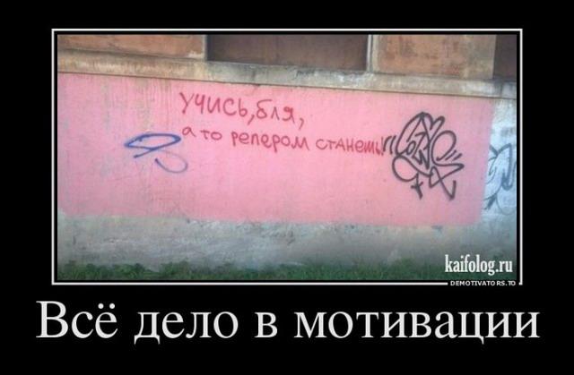 Демотиваторы про Россию - 216 (60 демотиваторов)