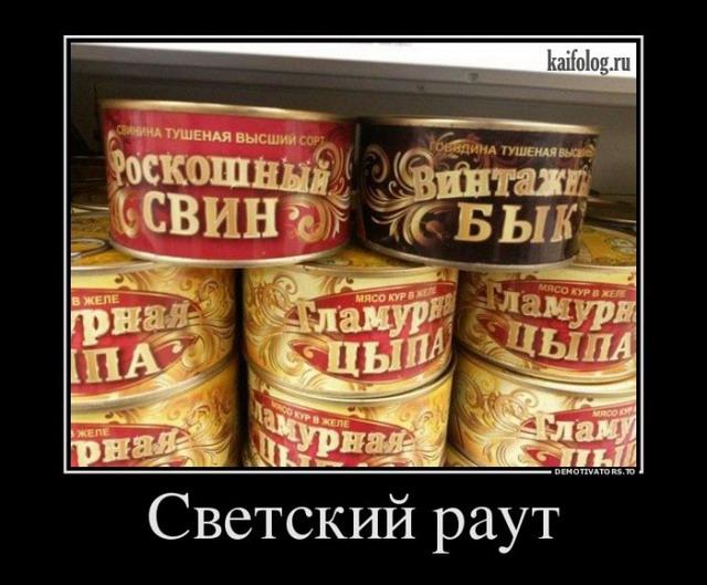 Демотиваторы про россию 216 60