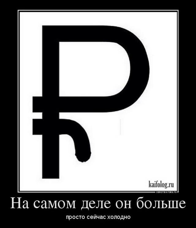 Демотиваторы про русских - 219 (55 демок)