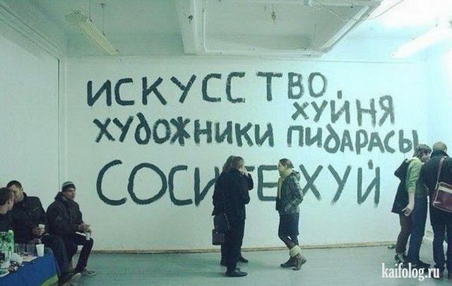 Русские приколы. Подборка - 267 (85 фото)