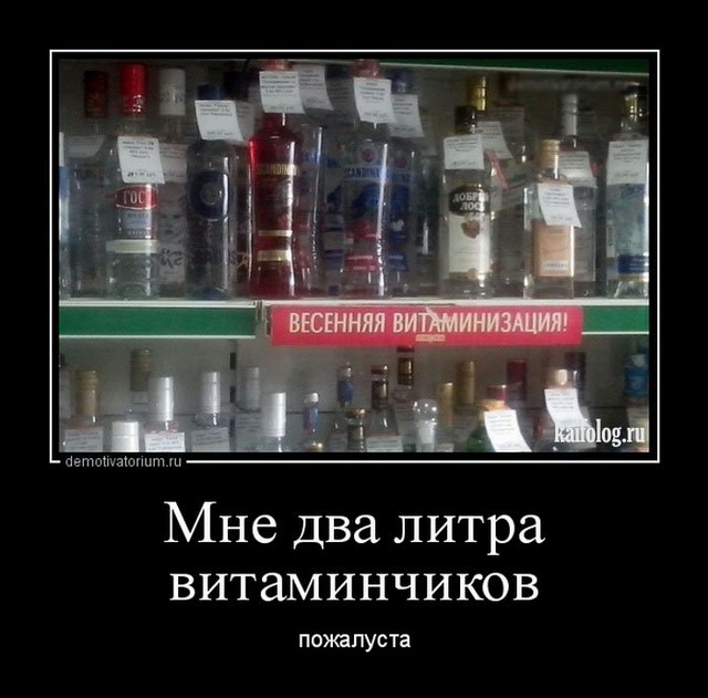 Алкогольные демотиваторы 2014 года (75 демотиваторов)