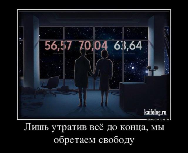 Демотиваторы - 249 (45 демотиваторов)