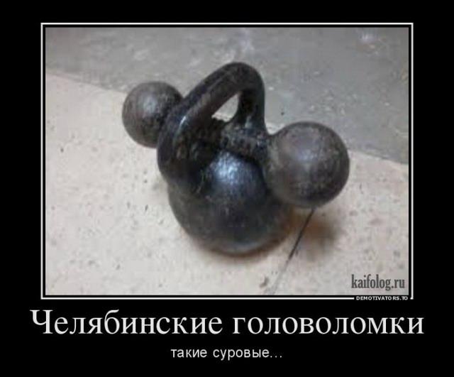 Русские демотиваторы - 220 (50 демотиваторов)