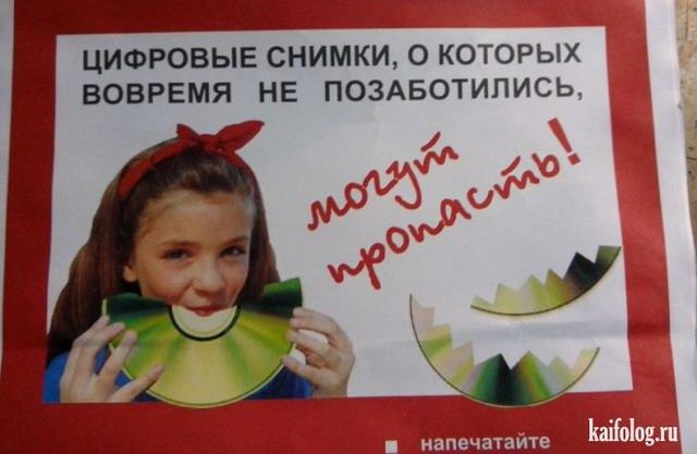 Русские фото приколы. Подборка - 268 (90 фото)