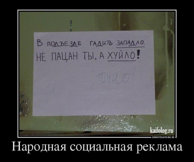 Русские демотиваторы - 221 (50 демотиваторов)