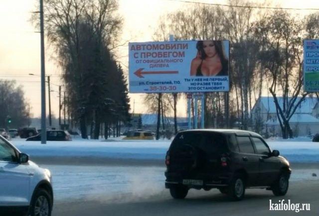 Фото приколы про Россию. Подборка - 269 (90 фото)