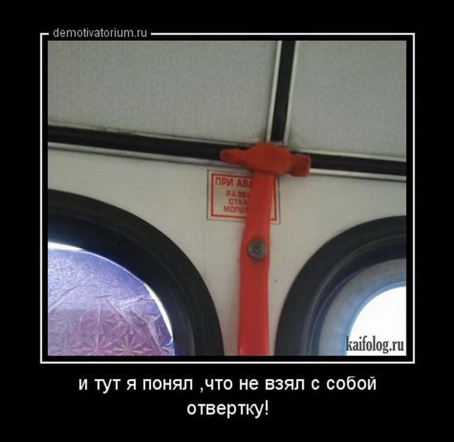 Русские демотиваторы 223 60