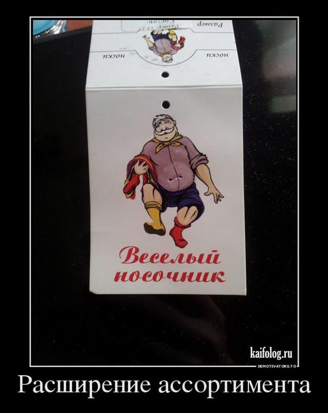 Демотиваторы про Россию - 225 (50 демотиваторов)