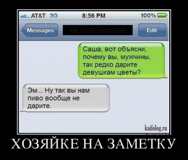 Русские демотиваторы - 223 (60 демотиваторов)