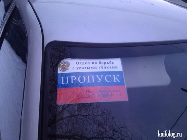 Прикольные фото про Россию. Подборка - 271 (85 фото)